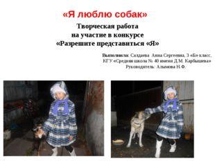 «Я люблю собак» Творческая работа на участие в конкурсе «Разрешите представит