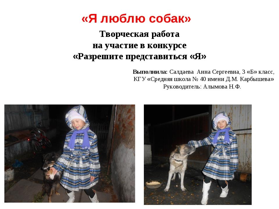 «Я люблю собак» Творческая работа на участие в конкурсе «Разрешите представит...