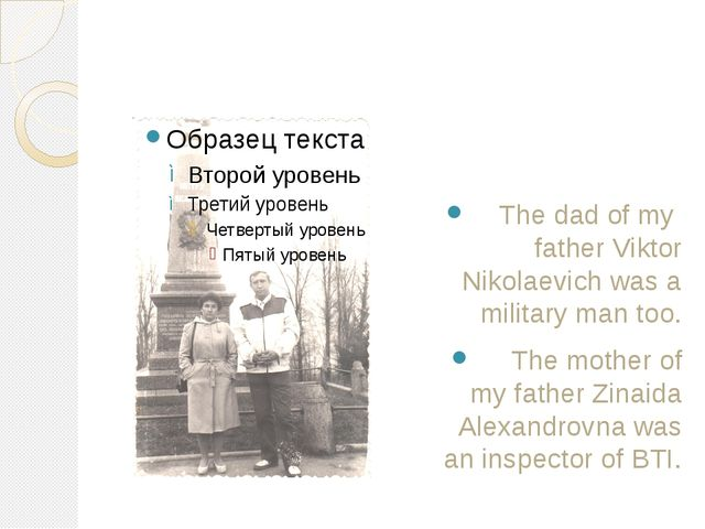 The dad of my father Viktor Nikolaevich was a military man too. The mother o...