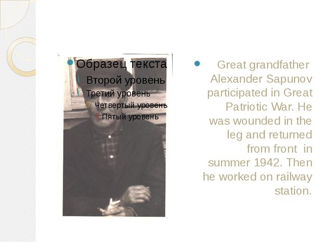 Great grandfather Alexander Sapunov participated in Great Patriotic War. He...