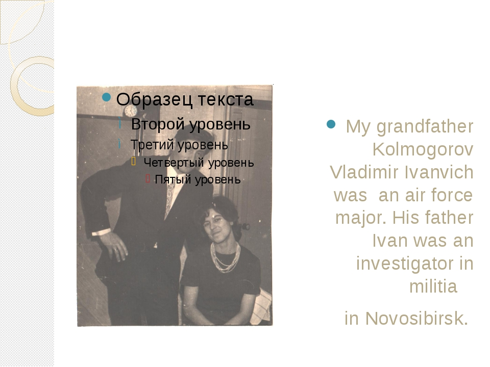 My grandfather Kolmogorov Vladimir Ivanvich was an air force major. His fath...