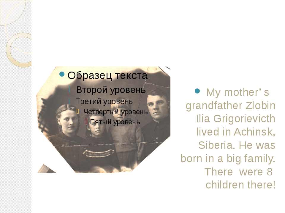 My mother' s grandfather Zlobin Ilia Grigorievicth lived in Achinsk, Siberia...