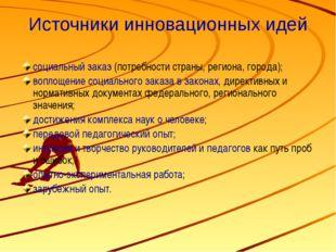Источники инновационных идей социальный заказ (потребности страны, региона, г