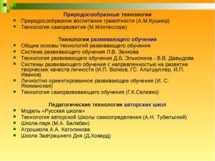 Природосообразные технологии Природосообразное воспитание грамотности (А.М.Ку