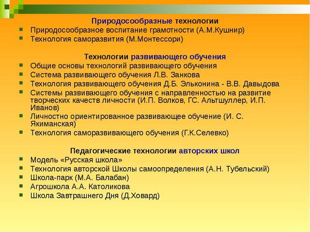 Природосообразные технологии Природосообразное воспитание грамотности (А.М.Ку...