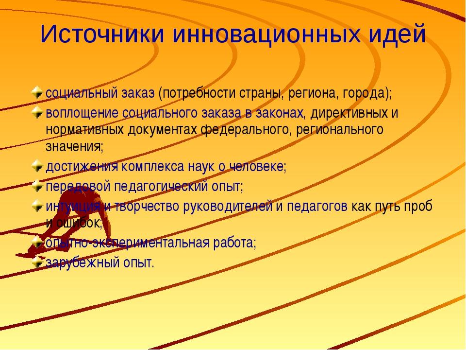 Источники инновационных идей социальный заказ (потребности страны, региона, г...