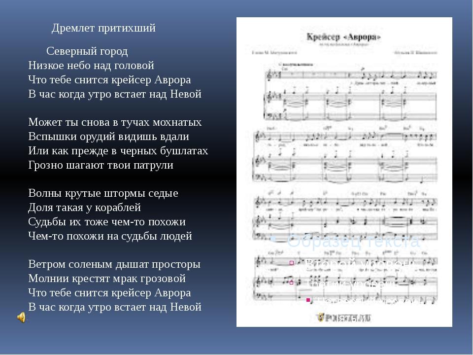 КРЕЙСЕР АВРОРА ПЕСНЯ МИНУС СКАЧАТЬ БЕСПЛАТНО