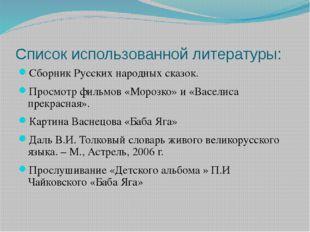 Список использованной литературы: Сборник Русских народных сказок. Просмотр ф