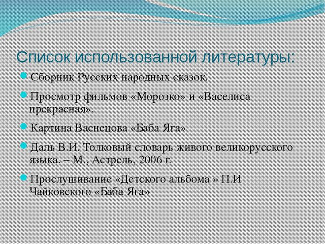 Список использованной литературы: Сборник Русских народных сказок. Просмотр ф...