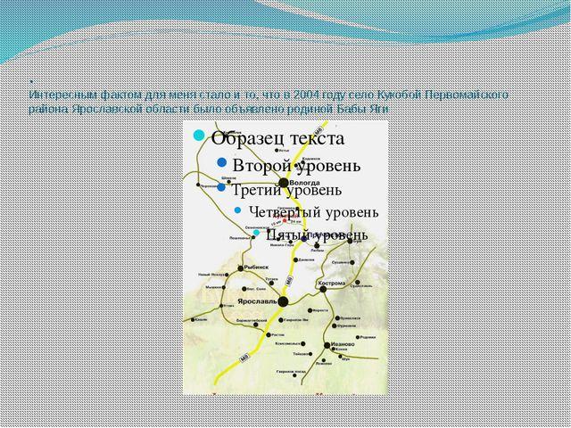 . Интересным фактом для меня стало и то, что в 2004 году село Кукобой Первома...