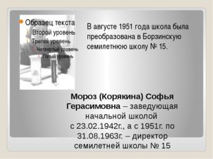 В августе 1951 года школа была преобразована в Борзинскую семилетнюю школу №