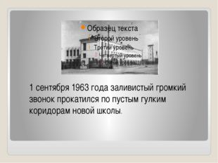 1 сентября 1963 года заливистый громкий звонок прокатился по пустым гулким ко