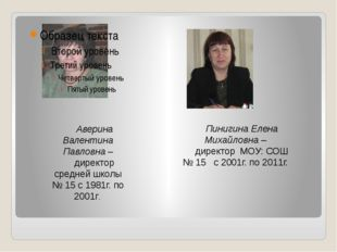 Аверина Валентина Павловна – директор средней школы № 15 с 1981г. по 2001г. П