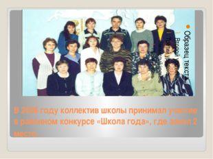 В 2006 году коллектив школы принимал участие в районном конкурсе «Школа года»