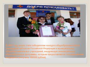В 2007 году школа стала победителем конкурса общеобразовательных учреждений с