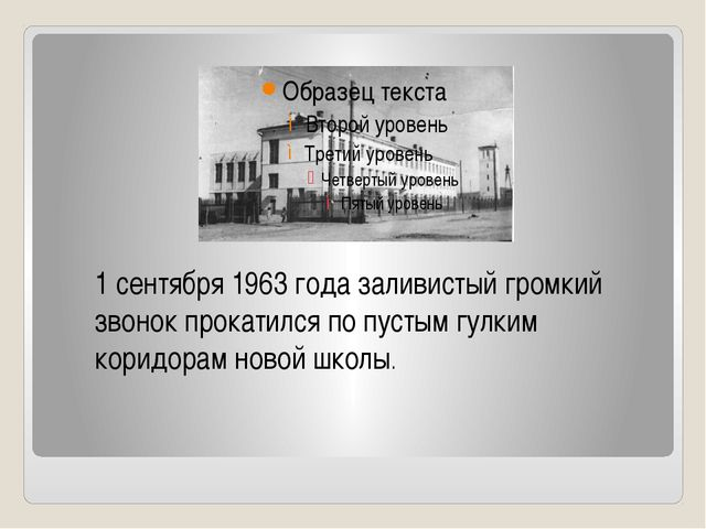 1 сентября 1963 года заливистый громкий звонок прокатился по пустым гулким ко...