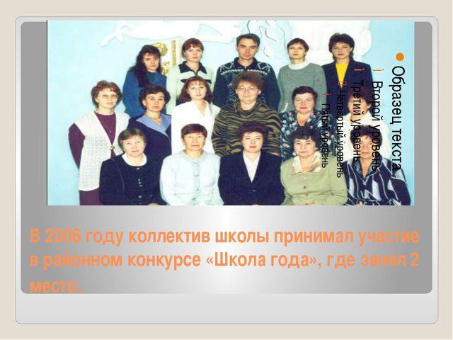 В 2006 году коллектив школы принимал участие в районном конкурсе «Школа года»...