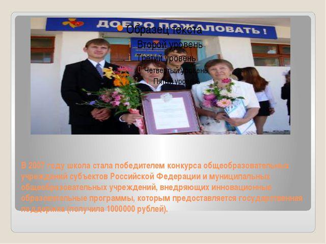 В 2007 году школа стала победителем конкурса общеобразовательных учреждений с...