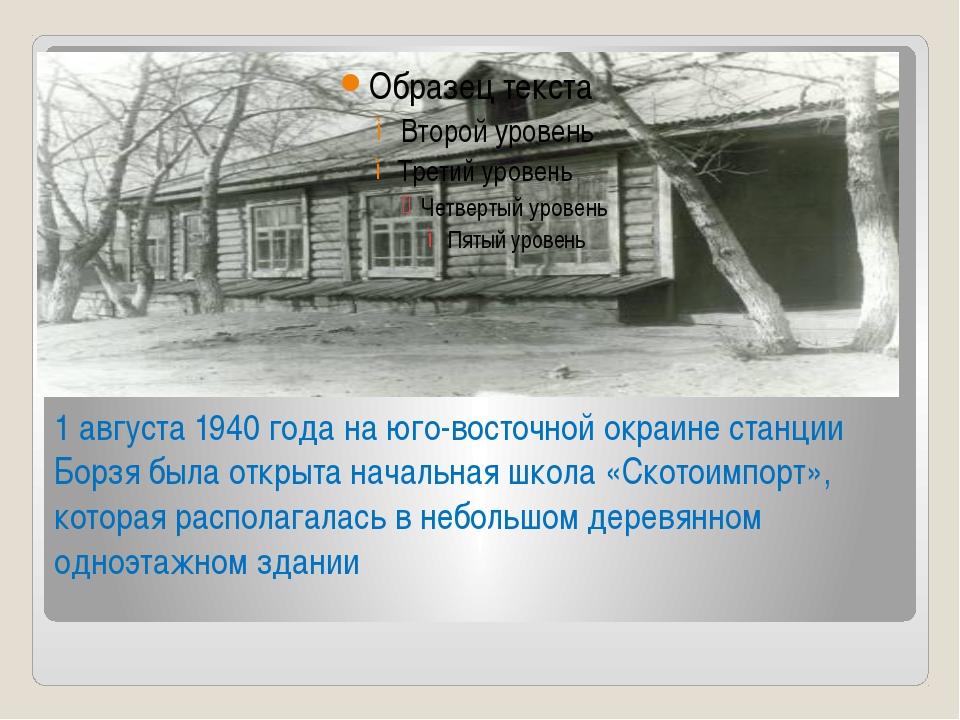1 августа 1940 года на юго-восточной окраине станции Борзя была открыта начал...