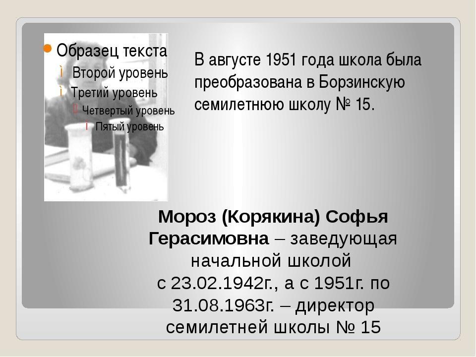 В августе 1951 года школа была преобразована в Борзинскую семилетнюю школу №...