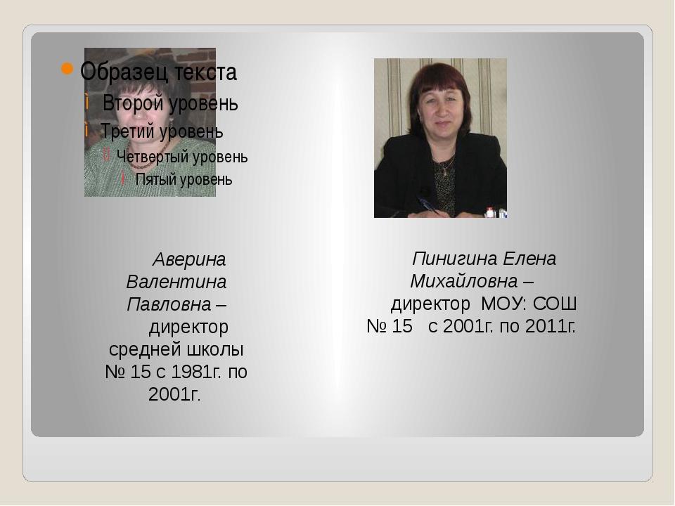 Аверина Валентина Павловна – директор средней школы № 15 с 1981г. по 2001г. П...