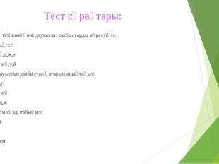 Тест сұрақтары: 1.Қазақ тіліндегі үнді дауыссыз дыбыстарды көрсетіңіз: А)П,ф,