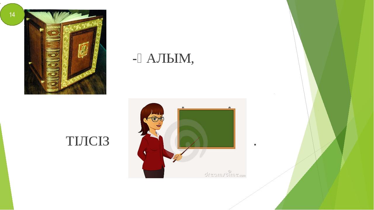 -ҒАЛЫМ, ТІЛСІЗ . 14