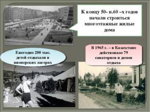К концу 50- н.60 –х годов начали строиться многоэтажные жилые дома Ежегодно 2
