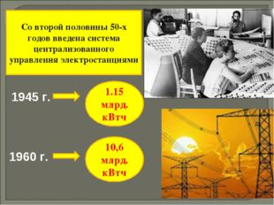 Со второй половины 50-х годов введена система централизованного управления эл