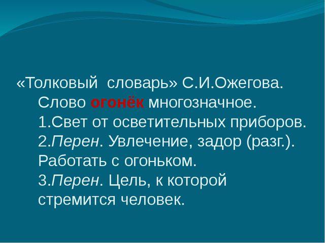 «Толковый словарь» С.И.Ожегова. Словоогонёкмногозначное. 1.Свет от осветите...