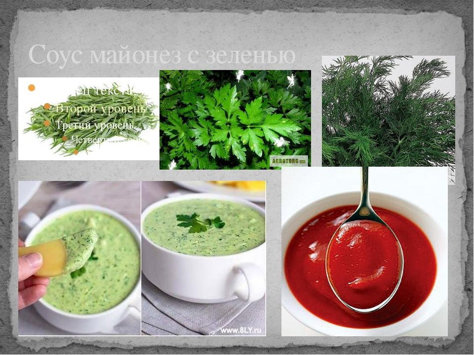 Соус майонез с зеленью