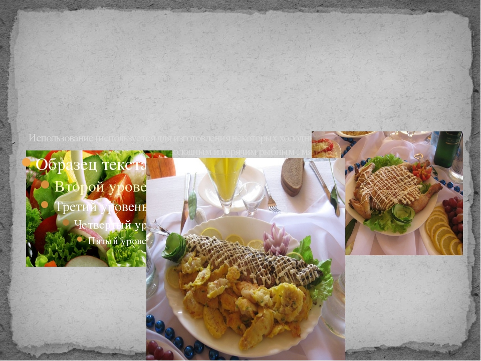 Использование (используется для изготовления некоторых холодных блюд, произв...