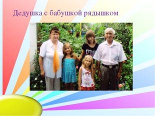 Дедушка с бабушкой рядышком