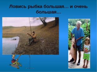 Ловись рыбка большая… и очень большая…