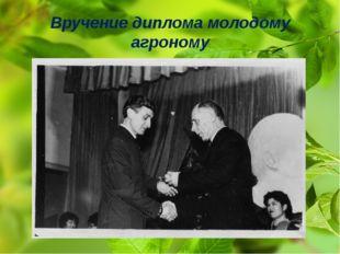 Вручение диплома молодому агроному