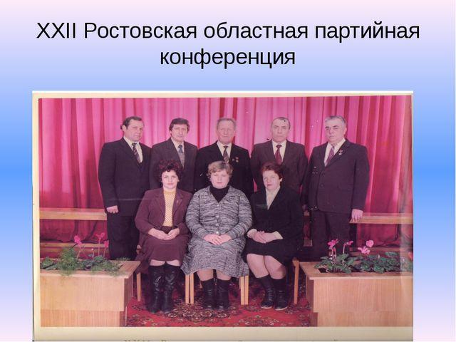 ΧΧΙΙ Ростовская областная партийная конференция
