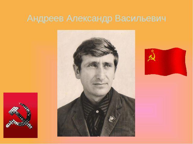 Андреев Александр Васильевич