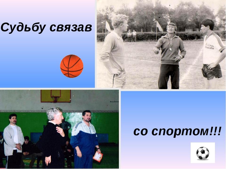 Судьбу связав со спортом!!!