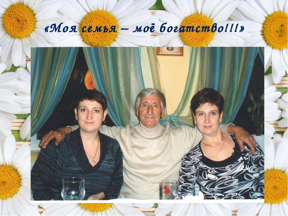 «Моя семья – моё богатство!!!»