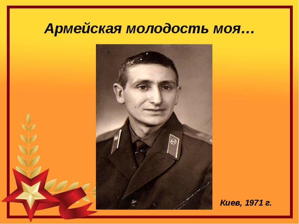 Армейская молодость моя… Киев, 1971 г.