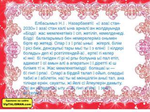 Елбасымыз Н.Ә. Назарбаевтің «Қазақстан-2030» Қазақстан халқына арналған жолд