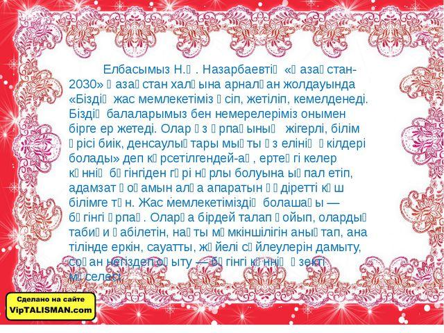 Елбасымыз Н.Ә. Назарбаевтің «Қазақстан-2030» Қазақстан халқына арналған жолд...