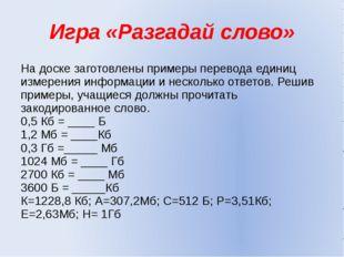 Игра «Разгадай слово» На доске заготовлены примеры перевода единиц измерения