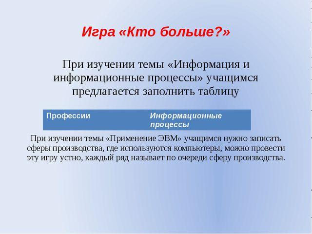 Игра «Кто больше?» При изучении темы «Информация и информационные процессы»...