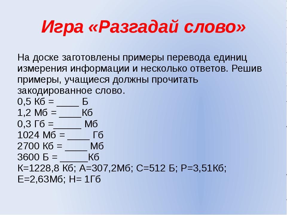 Игра «Разгадай слово» На доске заготовлены примеры перевода единиц измерения...
