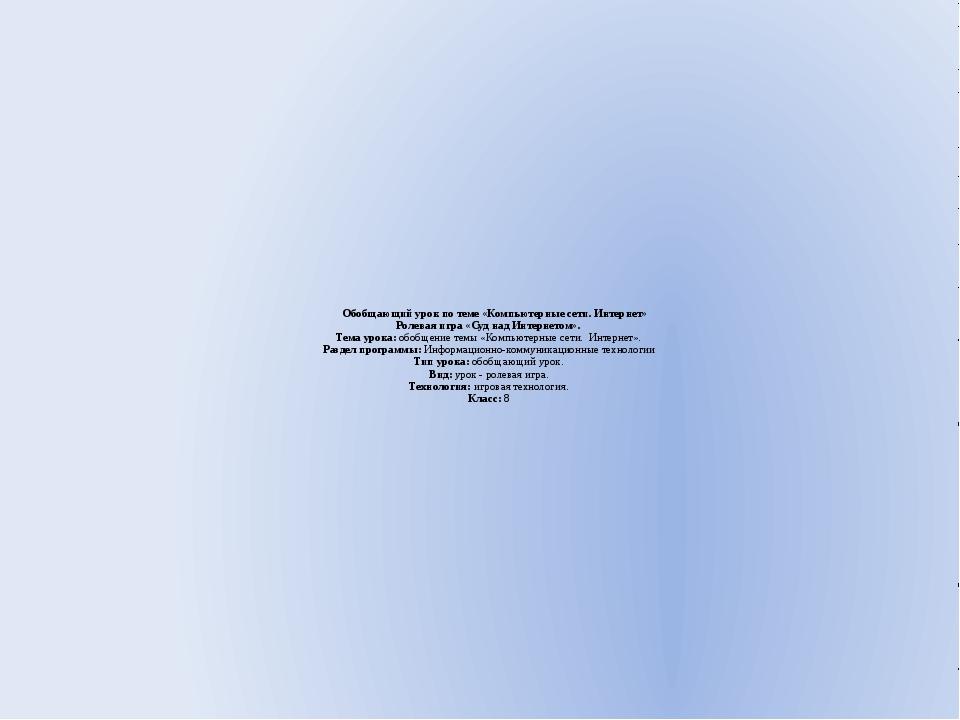 Обобщающий урок по теме «Компьютерные сети. Интернет» Ролевая игра «Суд над И...