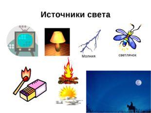 Источники света Молния светлячок