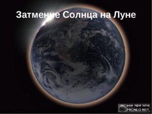 Затмение Солнца на Луне