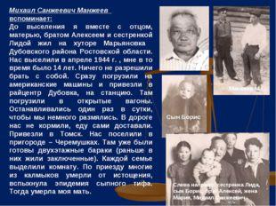Михаил Санжеевич Манжеев вспоминает: До выселения я вместе с отцом, матерью,