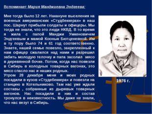 Вспоминает Мария Манджиевна Эндгеева: Мне тогда было 12 лет. Накануне выселен